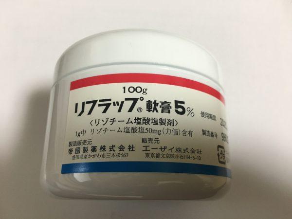リフラップ軟膏5%<リゾチーム塩酸塩製剤>